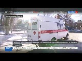 В Саратове намерены повысить безопасность врачей неотложки
