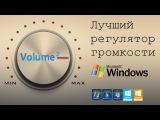 Volume² -  лучший регулятор громкости для Windows