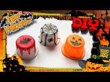 Halloween 2016. DIY 🎃👻🕷 Простые и легкие поделки на Хэллоуин для детей. Торты/Угощение...