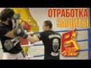 Отработка защиты или как выстоять до конца Игорь Смольянов Техника бокса