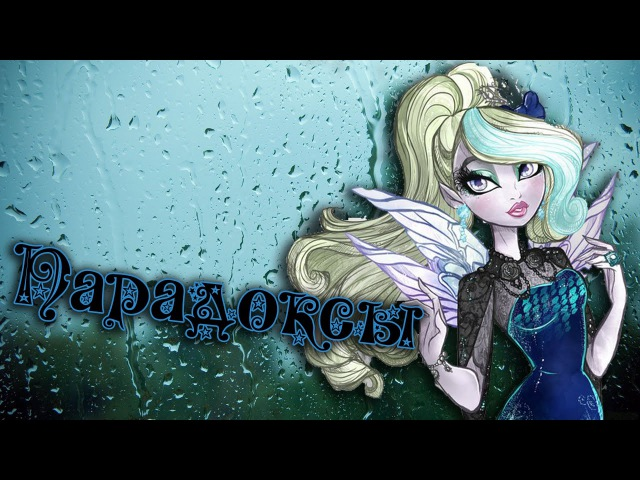 Совместный клип с Domika!! [Ever After High] Фейбелль Торн. Клип - Парадоксы