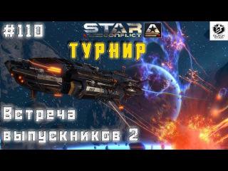 Star Conflict 110 Турнир 27.11.2016 Встреча выпускников