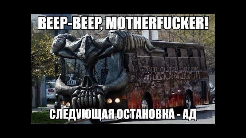 Крутые Бобры - Автобус в ад (18)