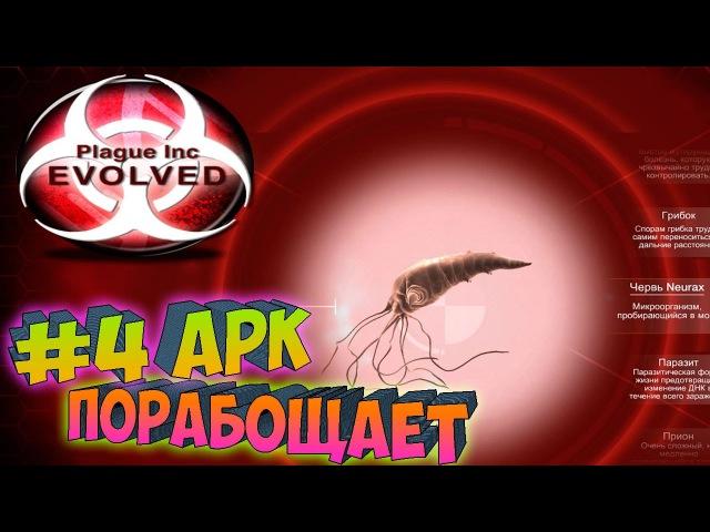 Plague inc EVOLVED ֍ АРК Порабощает - Червь Neurax, Паразит 4