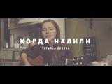 Татьяна Лялина - Когда Налили