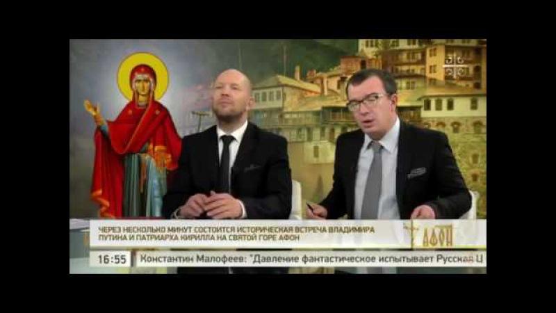 Старцы Афона против всеправославного собора.Май 2016г.