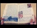 Мой личный дневник 3 (часть 1)