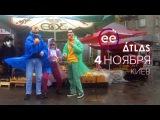 Группа «её» / Приглашение на сольный концерт / 4 ноября / Киев / Клуб Atlas