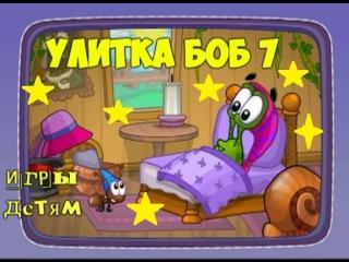 Улитка боб snail bob ФАНТАСТИЧЕСКАЯ ИСТОРИЯ мультфильм игра часть 7! все серии подряд! больше часа !