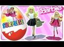 МУЛЬТИКИ. Открываем киндер сюрприз БАРБИ 2016. Куклы Barbie. Киндеры для девочек