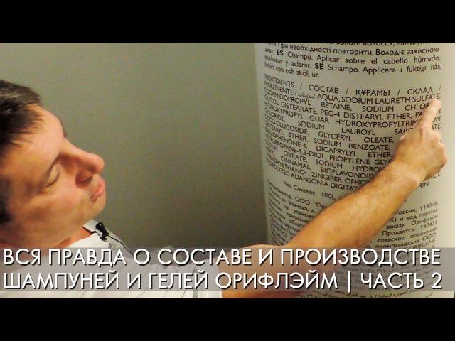 ВСЯ ПРАВДА о составе и производстве шампуней и гелей Орифлэйм часть 2
