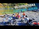 Велопоездка на Голубое Озеро г.Александровск Пермский край Велосипедисты Перми