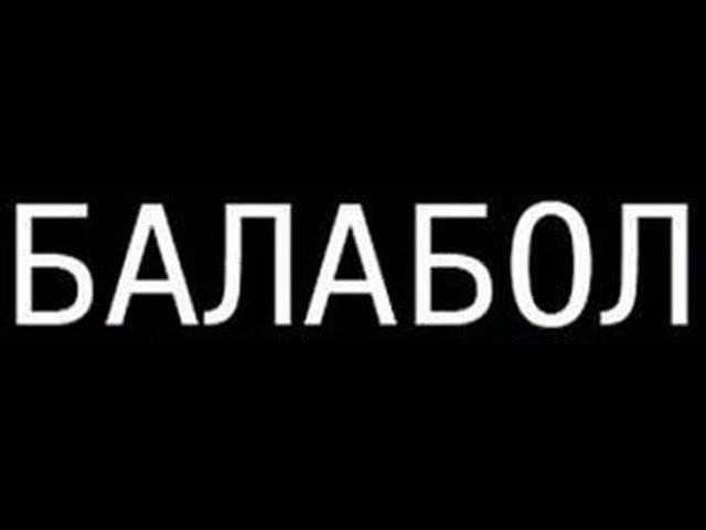 Балабол балаболит о Балаболах смотреть онлайн без регистрации