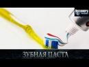 Зубная паста - Из чего это сделано .Discovery channel