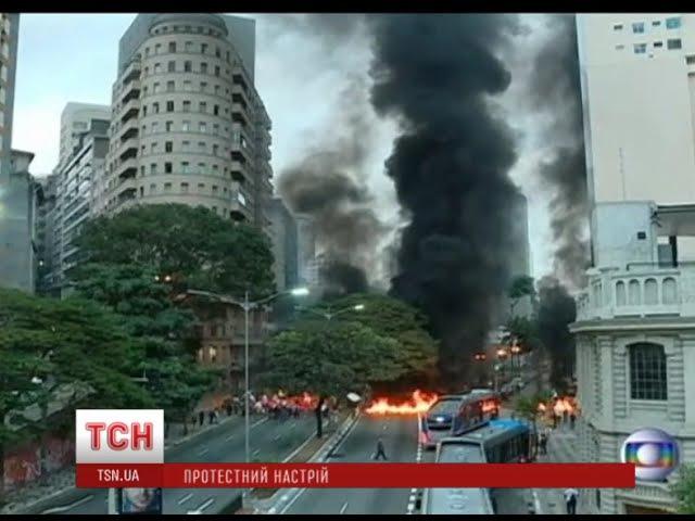 У Бразилії протестують палять шини та перекривають автомагістралі смотреть онлайн без регистрации