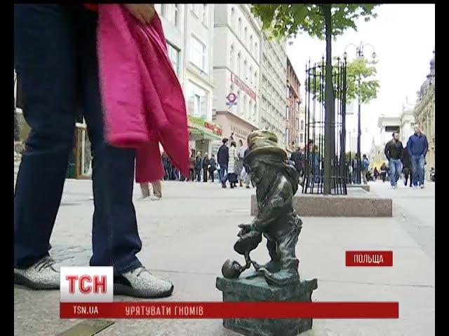 У Вроцлаві вирішили як запобігти викраденню фігурок гномів