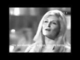 Далида - Она, она  (Dalida - Lei lei) русские субтитры