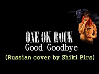 Shiki Pirs - Good Goodbye (russian cover)