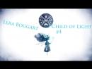 Child of Light №4 - О фея ты свободна!