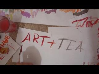 Литературная гостиная «ARTTEA- неслуЧАЙные встречи»