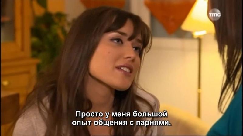 Тайны Любви 10 серия 6 сезон с русскими субтитрами
