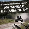 Voentour - приключения на танках в реальности!