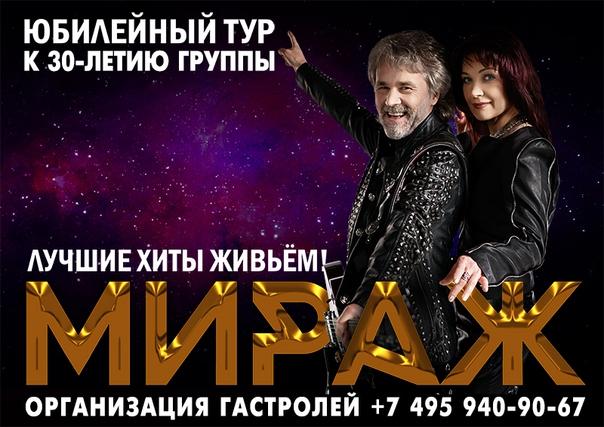 Концерт екатерины группа мираж — photo 14