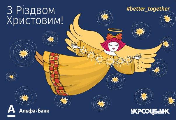 Друзі, команда об'єднаного банку вітає вас із прийдешнім Різдвом Христ