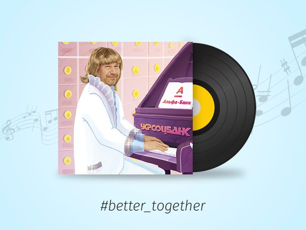 #музика_надихає #better_together Саме музика стала основою концепції