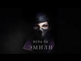 Геймплейный трейлер к игре Dishonored 2 (2016)