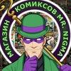 Магазин комиксов Mr. Nigma