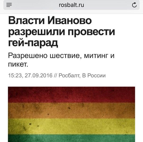 Уже сегодня пройдет гей пикет по информации Росбалта. Известно место и