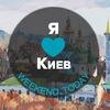 Уикенд в Киеве