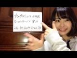 20170127 Showroom Oda Erina