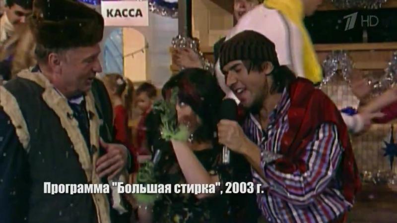 Наташа Королева. Желтые тюльпаны (Большая стирка, 2003 год)