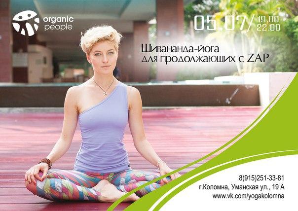 Афиша Коломна 5 июля, Шивананда-йога для продолжающих с ZAP!