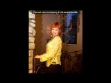 «И это Я !» под музыку Наталья Войс - Я просто женщина. Picrolla