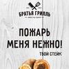 Братья Грилль-доставка и гриль в Новосибирске