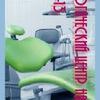 Стоматологический центр на Звездной