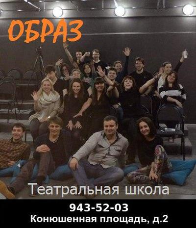 Образ Театр-Школа