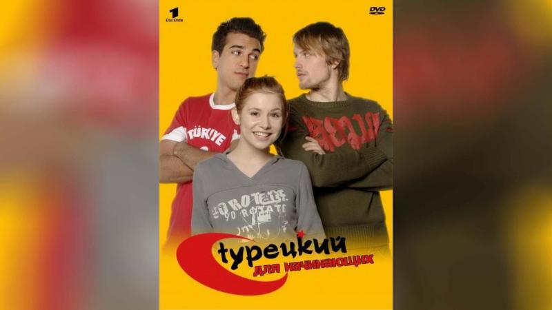 Турецкий для начинающих (2012) | T