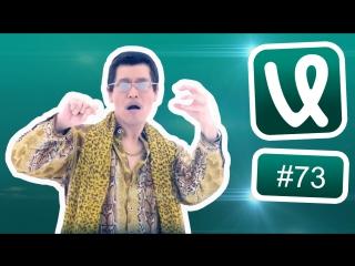 Лучшие ролики недели #73 PPAP!