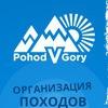 Pohod V Gory . ПОХОДЫ В ГОРЫ МИРА