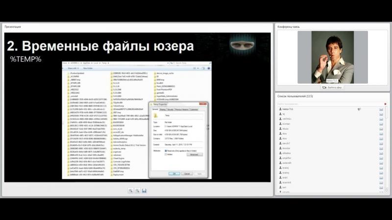04_[VektorT13] вебинар от 9 июня 2016. Секретная тема (Система CDAMS, Логи системы Windows, WebRTC).