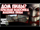 Мифы GTA 5 - ДОМ ПИЛЫ?КРАСНЫЙ ВЕЛОСИПЕД И МАШИНА ПИЛЫ (82)