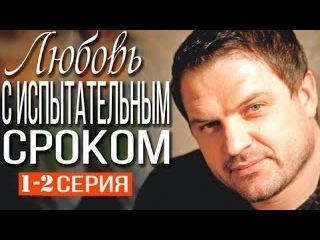 Любовь с испытательным сроком hd 1-2 серия (Андрей Биланов, Алла Юганова) фильм, сер...