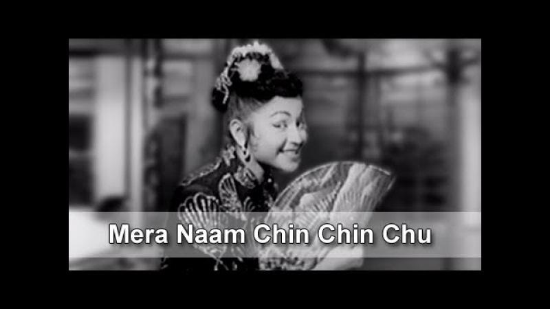 Mera Naam Chin Chin Chu Helen Ashok Kumar Howrah Bridge Bollywood Superhit Song