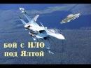 Спецы в шоке! Во время aтaки НЛО под Ялтой на российском истребителе вышла из стро
