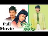 Koduku Diddina Kapuram Full Length Telugu Movie    Krishna, Mahesh Babu, Vijayashanti