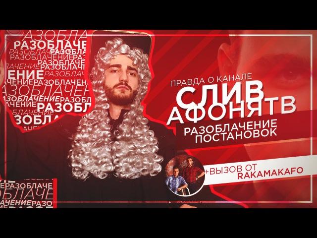 ГРОМАДНЫЙ СЛИВ АФОНЯ ТВ / Вызов от RAKAMAKAFO ОТВЕТ